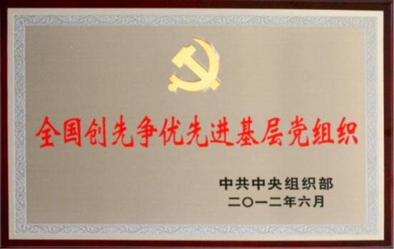 quan国先jin基层党组织