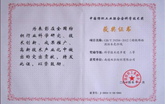zhong纺联科技进步三等jiang