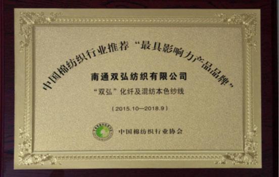 中棉協最具影響力產品品牌